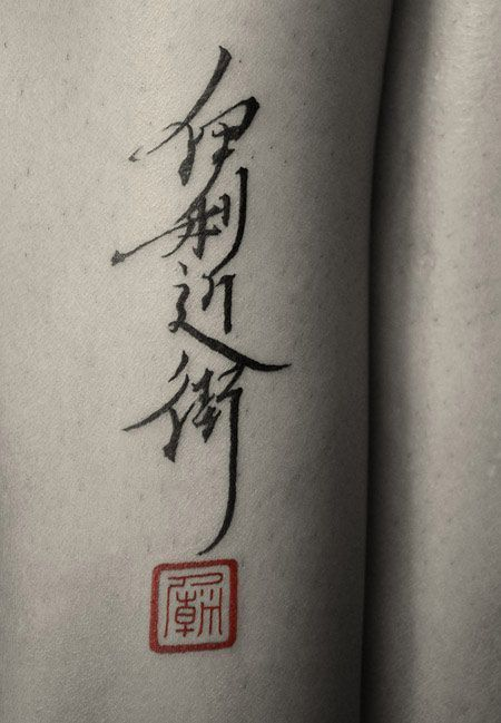 ลายสักภาษาจีน