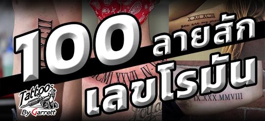 100 roman